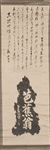 Group of Three Japanese Scroll Paintings